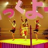 チャラン・ポ・ランタン 新日本プロレス棚橋とのコラボはたらく女子応援ソング新MV公開