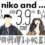 菅田将暉 小松菜奈 niko and ... ブランドアンバサダーに起用!第1弾MOVIEに先駆けてティザー公開!