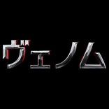 スパイダーマンの宿敵を描く映画『ヴェノム』の日本公開が決定 初解禁映像でトム・ハーディが雄たけび