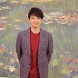 井上芳雄、モネの傑作に「感動」 妻・知念里奈の妊娠祝福には笑顔
