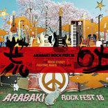 『ARABAKI ROCK FEST.18』 第三弾発表で布袋寅泰、アジカン、BUCK-TICK、キュウソ、CHAIら全20組