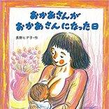 「あたしおかあさんだから」に賛成の人にも反対の人にも読んで頂きたい親子の絆を描いた絵本