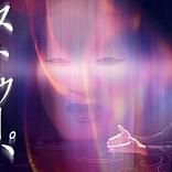 佐久間良子&中山優馬出演による新制作オペラ【ストゥーパ~新卒塔婆小町~】 明日チケット発売