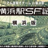SF小説『横浜駅SF』が実体験できる、体験型リアル謎解きゲームが横浜駅で開催 久保ユリカがナビゲート