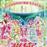 『 映画プリキュアスーパースターズ! 』前売り券が歴代No.1の初動販売枚数を達成!