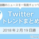 3分でチェック!Twitterトレンドワードまとめ【2018年2月19日週】