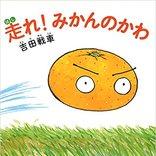 M-1グランプリの上沼恵美子審査員にジャッジして頂きたい絵本