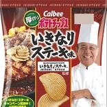 「いきなり!ステーキ」がポテトチップスに オリジナルソースと炭火焼き感を再現