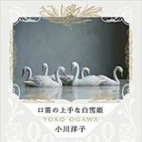 【今週はこれを読め! エンタメ編】片隅の人々に心を寄せる短編集~小川洋子『口笛の上手な白雪姫』