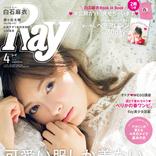 「Ray」 2018年4月号の内容をチラ見せ中!