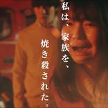 【R15指定】衝撃の復讐劇を描く  映画「ミスミソウ」予告編