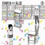 amazarashi、漫画『月曜日の友達』に新曲書き下ろし 3月12日配信限定リリース