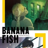 アニメ『BANANA FISH』アッシュは内田雄馬、英二は野島健児! 7月放送で2クール
