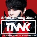 西川貴教、丹下桜がナレーションをつとめるシングル「Bright Burning Shout」TV-CMを公開