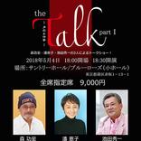 レジェンド声優 森功至さん・潘恵子さん・池田秀一さんによるトークショーが5月4日開催!