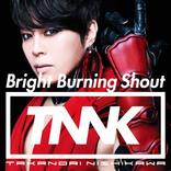 西川貴教1st Single「Bright Burning Shout」TV-CM公開!ナレーションを丹下桜が担当!