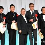 ビートたけしら『アウトレイジ』出演陣、大杉漣さんを悼む 香取慎吾は「次は映画で」