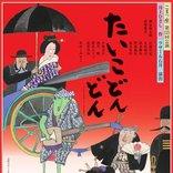 こまつ座『たいこどんどん』再演でラサール石井、井上ひさし作品を初演出