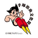「手塚治虫文化賞」マンガ部門ノミネート作が発表、「うつヌケ」「蒼き鋼のアルペジオ」など10作が候補に