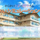 『からかい上手の高木さん』声優・梶裕貴さん、Youtuberデビュー!?BD特典ゲームプレイ動画が公開