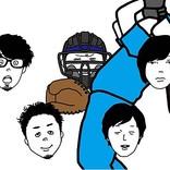 キュウソネコカミ、新曲「The band」が本日3/1初オンエア&『タマホーム』CMに本人出演決定