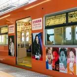 JR大阪環状線で「チャン・グンソクトレイン第2弾」運行開始