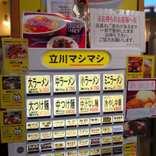二郎系ラーメン店・立川マシマシ ストロングゼロつきの「ストロングセット」を発売