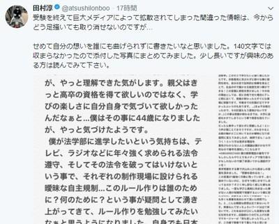 淳 ツイッター 田村