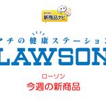『ローソン・今週の新商品』パスタ新商品がたっぷり登場!
