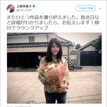 上原多香子のドラマ発表で復帰をめぐる大きな誤解「禊は終わってないけど!」「妊娠は?」