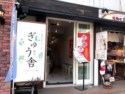 ぎゅう舎 ノースプレインファーム鎌倉