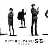 『PSYCHO‐PASS』、劇場アニメ3作品が公開決定! 狡噛慎也の物語も