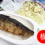 【オレ流コンボ】ローソンで揃える「さばの塩焼き定食(松竹梅)」 梅なら486円~