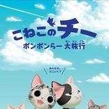 世界で人気の子猫漫画原作アニメ『こねこのチー』新シリーズ決定! テーマソングは国際派アイドル Wi-Fi-5が担当