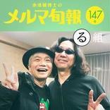 『水道橋博士のメルマ旬報』過去の傑作選シリーズ ~ある日のマッハスピード豪速球ガン太~(vol.2)