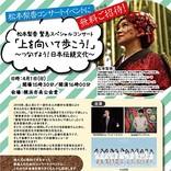 松本梨香がライブ【「上を向いて歩こう!」 ~つなげよう!日本伝統文化~】開催、20歳以下に無料招待席用意