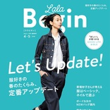 モノ好き女子の「ほしい!」が見つかるファッション誌「LaLa Begin」4・5 月号発売