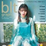 """欅坂46・渡辺梨加、雑誌「blt graph.」の表紙に登場。""""誘惑の果実""""を表現"""