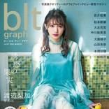 """欅坂46渡辺梨加 """"甘酸っぱい刺激""""を体現「blt graph.」表紙に初登場"""