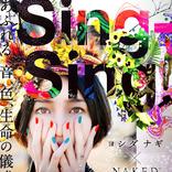 ヨシダナギ×NAKED 世界の部族と歌い踊る、旅の体験型イベント『Sing-Sing!』が渋谷に登場!