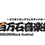 SCANDAL、フォーリミ、テナー、BIGMAMA、DISH//ら 『百万石音楽祭 2018』最終出演アーティストと日割りを発表