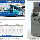 「東京シャトル」、事前予約を出発1時間前まで対応 京成高速バスラウンジもリニューアル