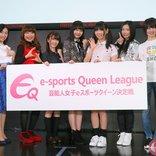 でんぱ組.inc 古川未鈴、ゲーム最強の女性タレントを決めるEQリーグ開幕に自信「努力したオタクが一番やっかいなんですよ」
