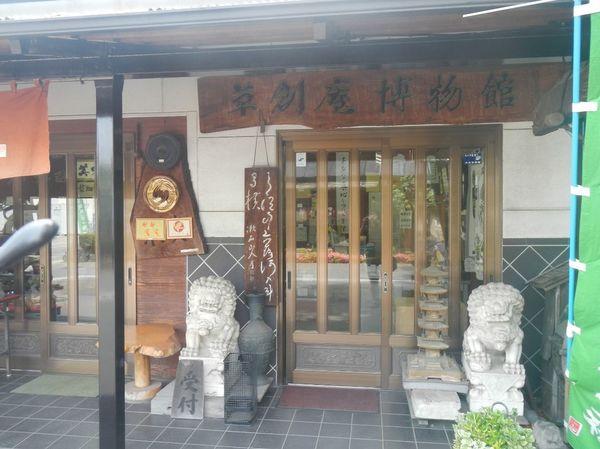 草創庵博物館(草加煎餅丸草一福)