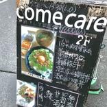 代官山に構える健康料理!自家製味噌は濃厚かつコクがある!!