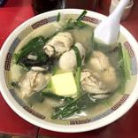 【緊急】築地市場「やじ満」の牡蠣ラーメンは3月いっぱいで終了! お前ら「牡蠣納め」に急げェェエエ!!