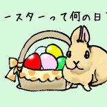 【素朴な疑問】最近よく見かけるけど「イースター」って何の日なの / どうして卵とウサギ? 結局何をする日なの?