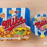 どちらがよりポップコーンなのか『マルちゃん マイク・ポップコーン 焼そば バターしょうゆ味』『同 バターしょうゆ味ワンタン』を食べ比べ!