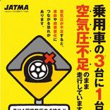 『4月8日タイヤの日』に安全啓発活動!全国9ヶ所の高速道路SA・PAでタイヤの空気圧点検を実施