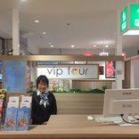 平成エンタープライズ、上野マルイに「VIP TOUR」を出店